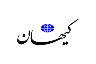 تعرفه روزنامه کیهان